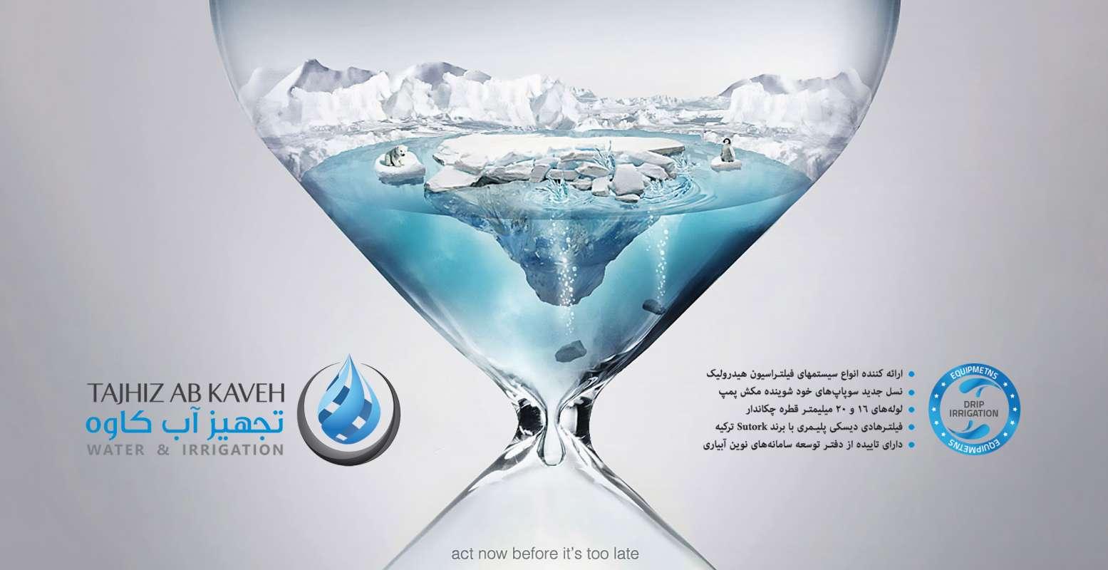 طراحی تبلیغاتی | تبلیغات محیطی | طراحی بیلبورد