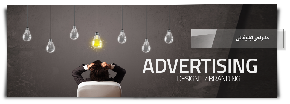 Graphic | Advertising Design